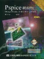 Pspice 視窗版 Design Center 在電力電子上的應用(修訂版)-cover