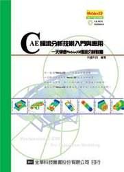 CAE 模流分析技術入門與應用(一天學會 Moldex3D 模流分析軟體)-cover