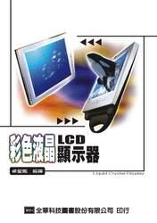 彩色液晶顯示器-cover