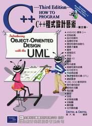 C++ 程式設計藝術 (C++ How to Program, 3/e)-cover