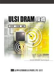 ULSI DRAM 技術-cover