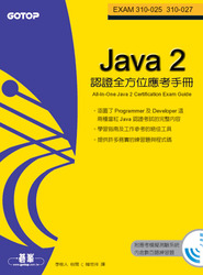 Java 2 認證全方位應考手冊 (All-In-One Java 2 Certification Exam Guide)-cover