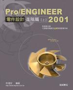 Pro/ENGINEER 2001 零件設計進階篇(上)-cover