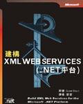 建構 XML Web Services(.Net 平台) (Building XML Web Services for the Microsoft .Ne-cover