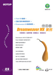Dreamweaver MX 中文版實務-cover