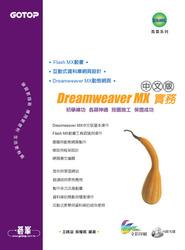 Dreamweaver MX 中文版實務-cover