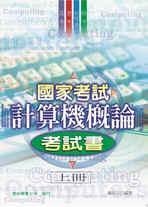 國家考試計算機概論考試書(上冊)-cover