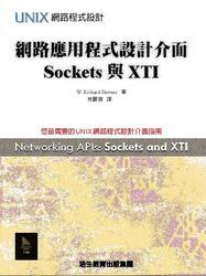 UNIX 網路程式設計--網路應用程式設計介面 Sockets 與 XTI (UNIX Network Programming, Volume 1, 2/e)-cover