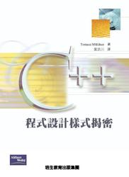 C++ 程式設計樣式揭密 (C++ Programming: With Design Patterns Revealed)-cover