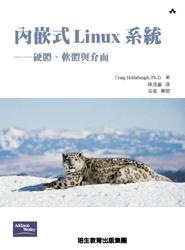 內嵌式 Linux 系統--硬體、軟體與介面 (Embedded Linux: Hardware, Software, and Int-cover