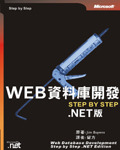Web 資料庫開發 Step by Step.NET 版 (Web Database Development Step by Step)-cover