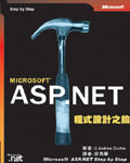 Microsoft ASP.NET 程式設計之鑰 (Microsoft ASP.NET Step by Step)-cover
