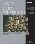 防駭程式撰寫實務 (Writing Secure Code)-cover
