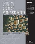 防駭程式撰寫實務 (Writing Secure Code)-cover