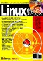 Linux 必殺技-cover