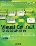 Visual C#.NET 程式設計經典-cover
