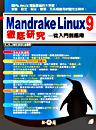Mandrake Linux 9 徹底研究--從入門到應用-cover