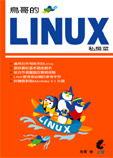 鳥哥的 Linux 私房菜-cover