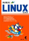 鳥哥的 Linux 私房菜-cover