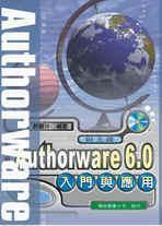 Authorware 6.0 入門與應用-cover