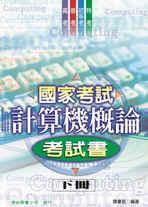 國家考試計算機概論考試書(下冊)-cover
