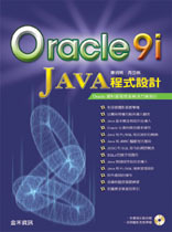 Oracle9i Java 程式設計-cover