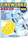 Fireworks MX 中文版-網頁新世界-cover