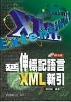 延伸標記語言 XML 新引-cover