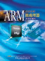 ARM 微處理器原理實作-cover