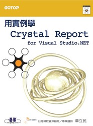 用實例學 Crystal Report for Visual Studio.NET-cover