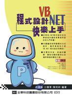 VB.NET 程式設計快樂上手-cover