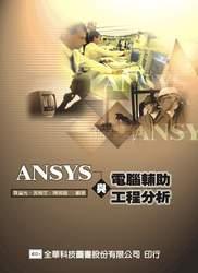 ANSYS 與電腦輔助工程分析-cover