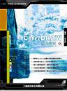 CorelDraw 產品設計-cover