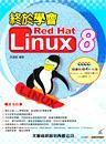 終於學會 Red Hat Linux 8-cover