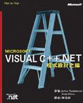 Microsoft Visual C++ .NET 程式設計之鑰 (Microsoft Visual C++ .NET Step by Step)-cover