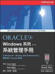 Oracle9i Windows系列(一):系統管理手冊 (Oracle9i for Windows Handbook)-cover