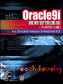 Oracle9i 實務管理講座--系統核心篇-cover