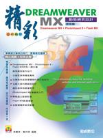 精彩 Dreamweaver MX 中文版動態網頁設計-cover
