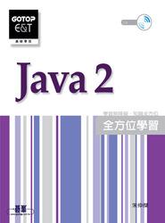 Java 2 全方位學習(J2SDK 1.4 增修版)-cover