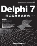 Delphi 7 程式設計徹底研究-cover