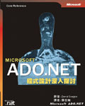 Microsoft ADO.NET程式設計深入探討 (Microsoft ADO.NET: Core Reference)-cover