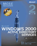 MCSE 考試培訓教材: Microsoft Windows 2000 Active Directory Services(測驗 70-217)-cover