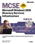 MCSE Microsoft Windows 2000 Directory Services Infrastructure 考題研究 70-217-cover