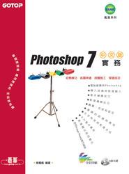 Photoshop 7 中文版實務-cover