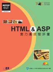 HTML & ASP 實力養成暨評量-cover