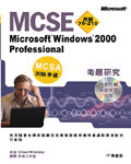 MCSE(測驗70-210)考題研究 Microsoft Windows 2000 Professional-cover