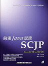 前進 Java 認證 SCJP(Exams 310-025 and 310-035)-cover
