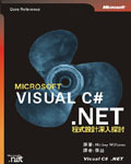 Visual C# .NET 程式設計深入探討 (Microsoft Visual C# .Net)-cover