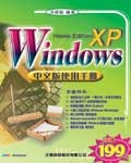 Windows XP Home Edition 中文版使用手冊-cover