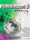 PhotoImpact 8 中文版數位影像設計瘋-cover